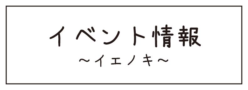 イベント情報~イエノキ~