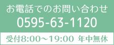 お電話でのお問い合わせ 0595-63-1120 電話受付8:00~19:00(年中無休)