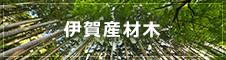 伊賀産材木